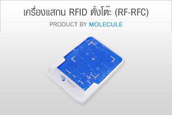 rf-rfc_new