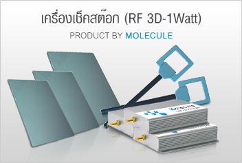rf-3d-1watt