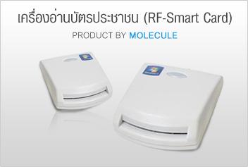 เครื่องอ่านบัตรประชาชน (RF-Smart Card) เพื่อใช้กับ โปรแกรมร้านทอง เช็คสต็อกทอง RFID ร้านทอง ซอฟท์แวร์จำนำ